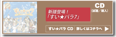 SWING BRASS すいパラ CD