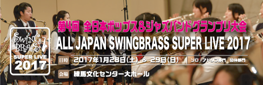 すいパラ SWING BRASS SUPER LIVE2016